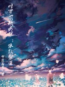 叶罗丽:水默繁星