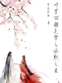 叶罗丽精灵梦:水默之夏