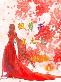 彼岸花公主之恋