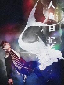BTS-人鱼日记