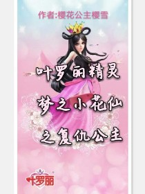 叶罗丽精灵梦之小花仙之复仇的公主