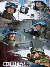 蓝盔部队2之中国蓝盔
