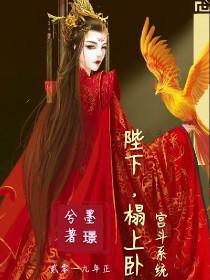 宫斗系统:陛下,榻上卧(修)