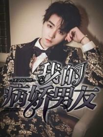 王俊凯:我的病娇男友