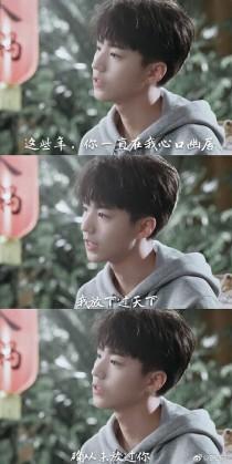 王俊凯:唯一的挚爱