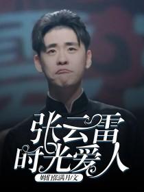 张云雷:时光爱人