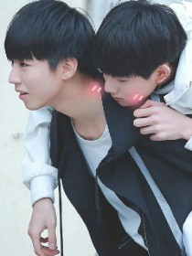 凯源:哥哥喜欢我?