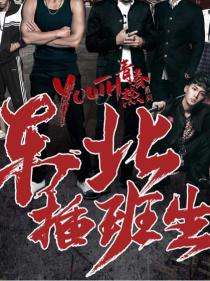 EXO:东北插班生