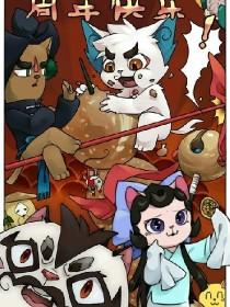 京剧猫之秘密时空