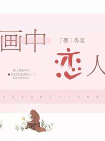 画中恋人_d174