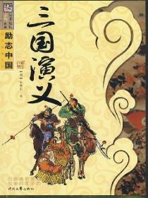三国演义(白话版)