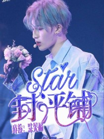 Star:封評鋪