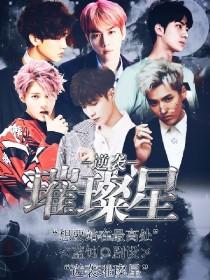 EXO:逆袭璀璨巨星