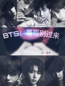 BTS:哥哥别过来
