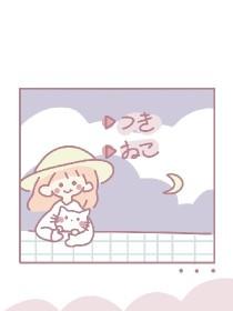 奶思文社:沈鸠月练.