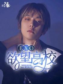EXO:欲望高校.