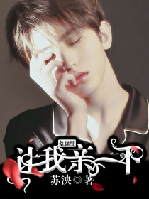 蔡徐坤:让我亲一下