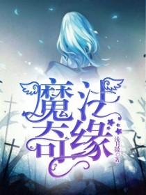 叶罗丽精灵梦之魔法奇缘