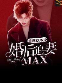 逆袭KUN少,婚后追妻MAX
