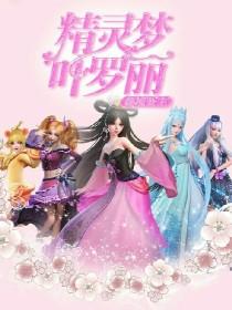 精灵梦叶罗丽:秘境公主