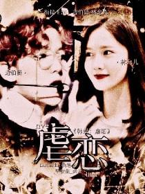 韩娱:虐恋.
