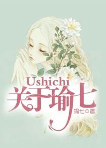 Ushichi.瑜七