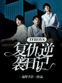 TFBOYS:复仇逆袭日记