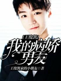 王俊凱:我的病嬌男友