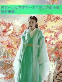 东宫小女花不弃三生三世之曲小枫就是朱珠