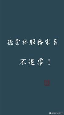 德云社:团宠别乱跑