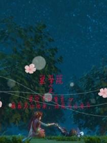 星学院3之续写or改编