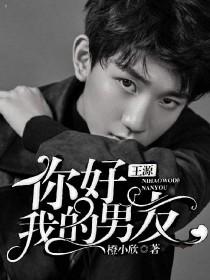 你好:王源,我的男友