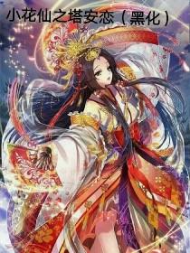小花仙之塔安恋(黑化)