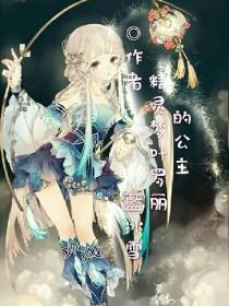 精灵梦叶罗丽之最强的公主