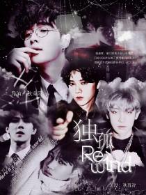 EXO:独孤Rewind