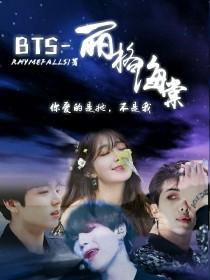 BTS-丽格海棠