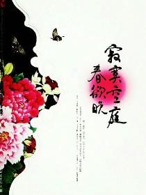寂寞空庭春欲晚(精编)