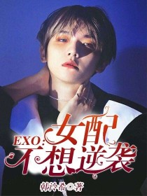 EXO:女配不想逆袭