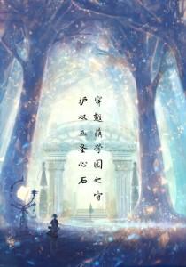 穿越萌学园之守护双亚圣心石