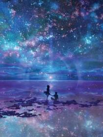 星河流萤,繁星如你