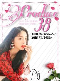Produce38_造梦之歌