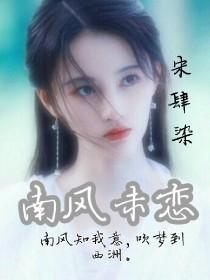 黄明昊:南风未恋