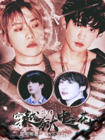EXO:穿越狱中之花
