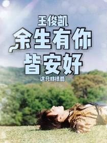 王俊凯:余生有你皆安好