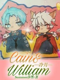 冷月:Cain&William