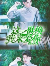 张云雷:这一世换我来爱你