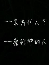 蔡徐坤:我会等你