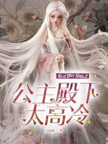 精灵梦叶罗丽之公主殿下太高冷