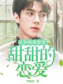 吴世勋:我想要甜甜的恋爱