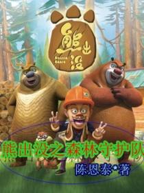 熊出没之森林守护队(含光头强一夜暴富)